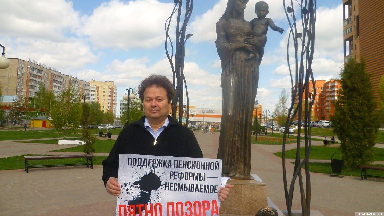 Одиночный пикет против пенсионной реформы. Калуга. Сквер Матери. 3 мая 2019 года