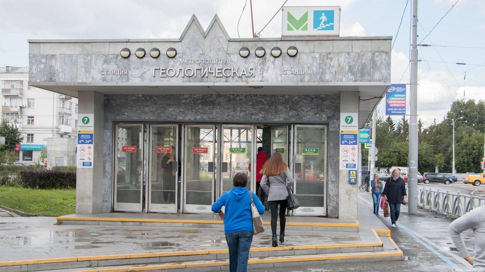 Метро станция Геологическая. Екатеринбург.