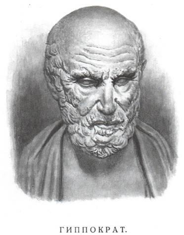 Гиппократ. Иллюстрация из статьи «Гиппократ» с сайта БМЭ