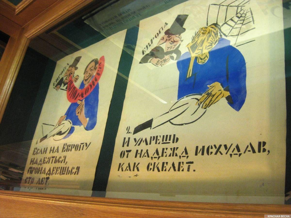 М.М.Черемных «Если на Европу надеяться...». Серия из 3 лл. Москва, 1921