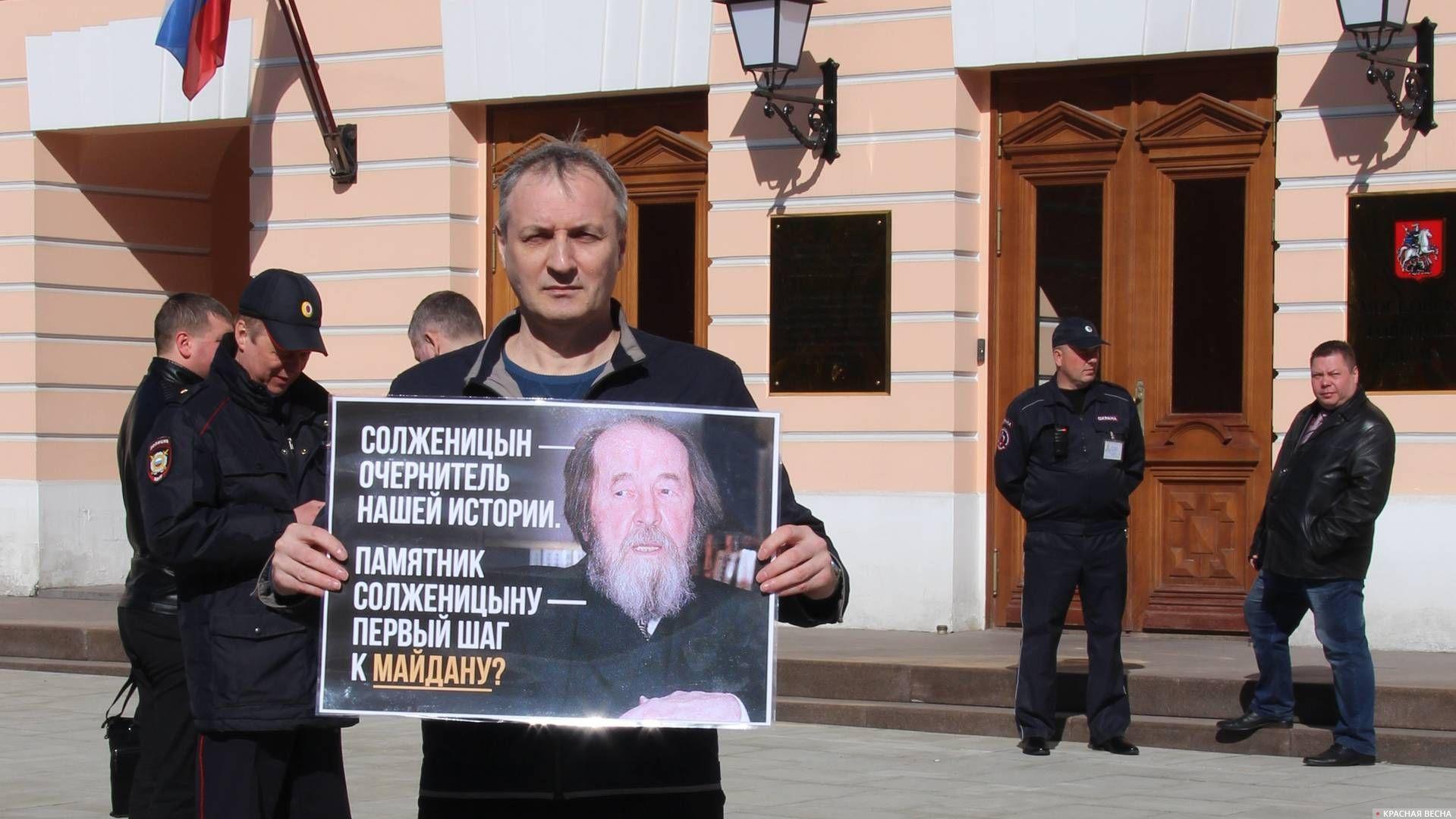 Пикет против установки памятника Солженицыну у здания Мосгордумы 27.04.2018