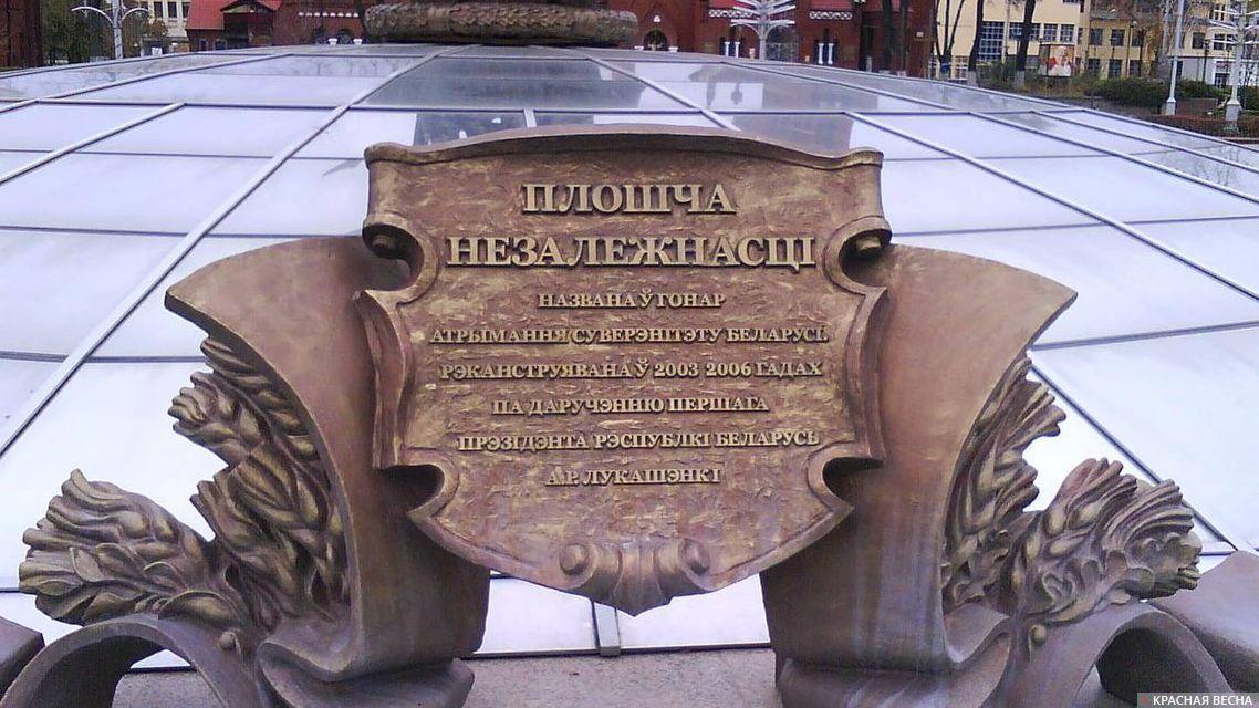 Белоруссия. Минск. Площадь Независимости