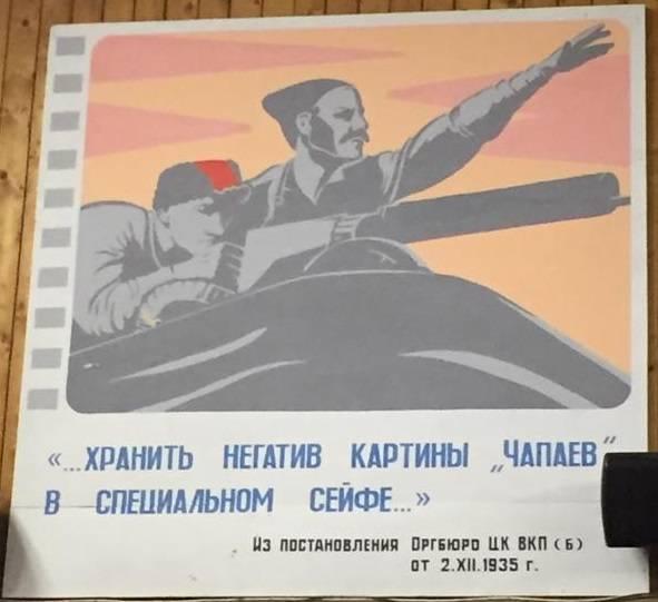 Стенд в Госфильмофонде