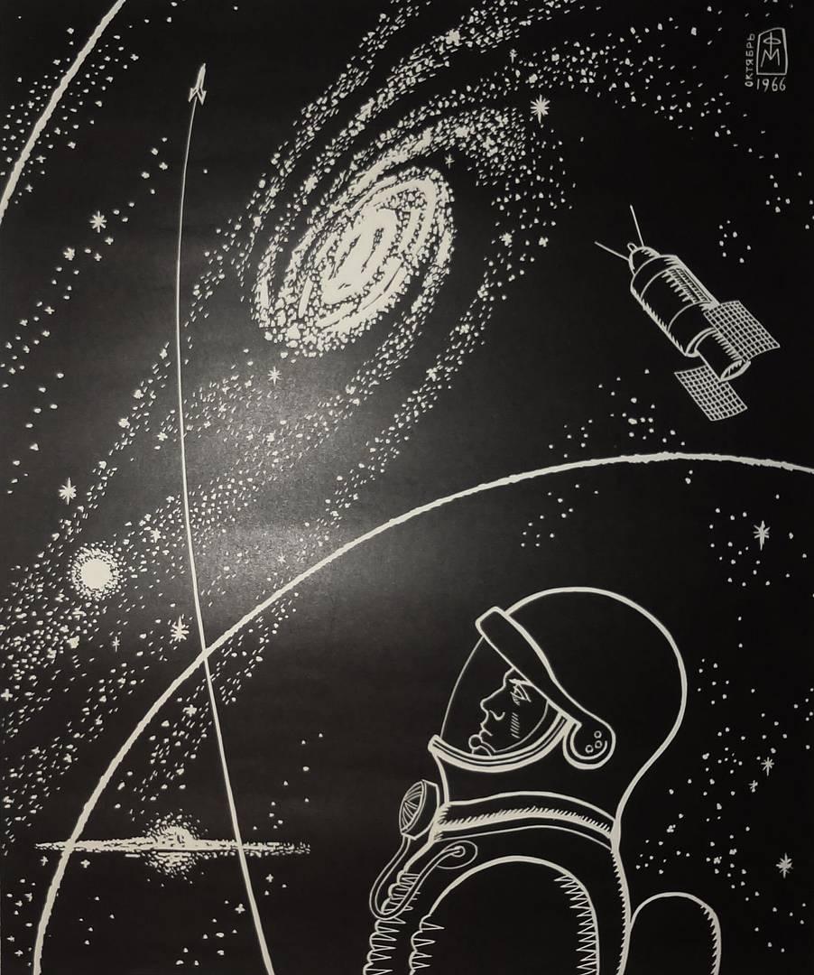 Ф. Ф. Махонин. Освоение космоса. 1966
