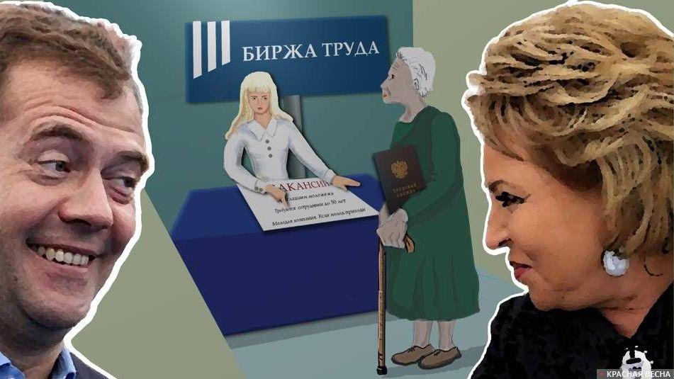 Пенсионная реформа. Биржа труда. Медведев. Матвиенко