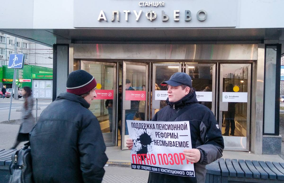 Пикет против пенсионной реформы. Москва м. Алтуфьево
