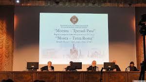 """Открытие семинара """"Москва— Третий Рим""""- формула мира и единства до и после 1917 года"""