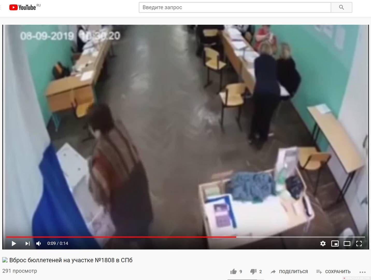 Фейковый видеоролик из Нижнего Новгорода 2016 года, размещенный сегодня в единый день голосования как вброс бюллетеней в Санкт-Петербурге