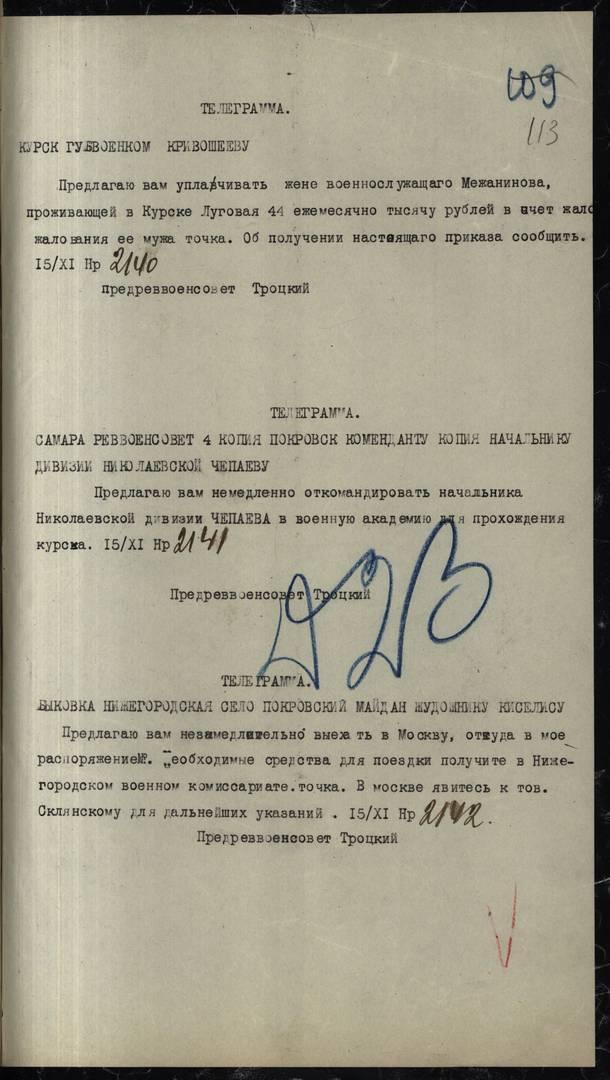 15 ноября 1918 г. Телеграмма председателя РВС Республики Л.Д. Троцкого в РВС 4 армии о немедленном откомандировании начальника Николаевской дивизии В.И. Чапаева в военную академию