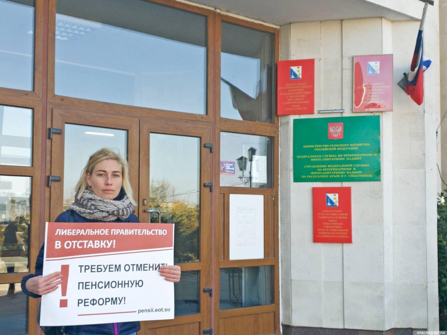 Одиночный пикет у администрации Гагаринского района Севастополя