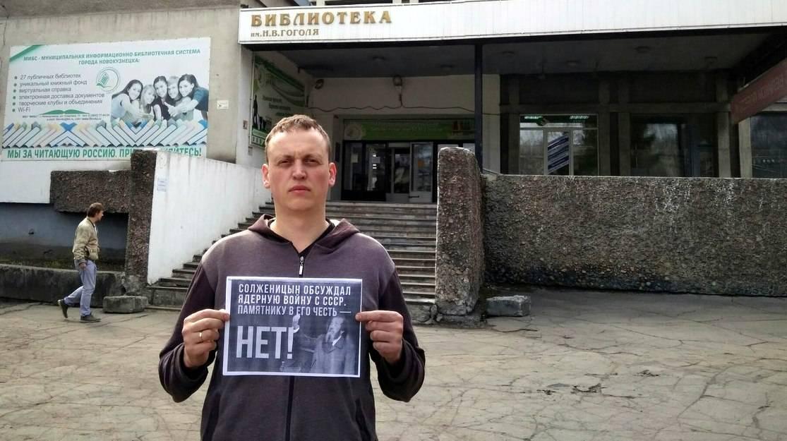 Новокузнецк. Одиночный пикет против празднования года Солженицына 28.04.2018