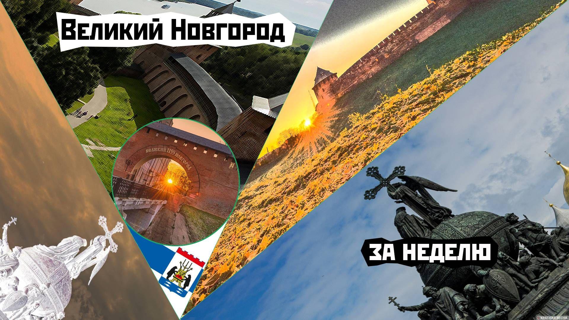 Великий Новгород. За неделю