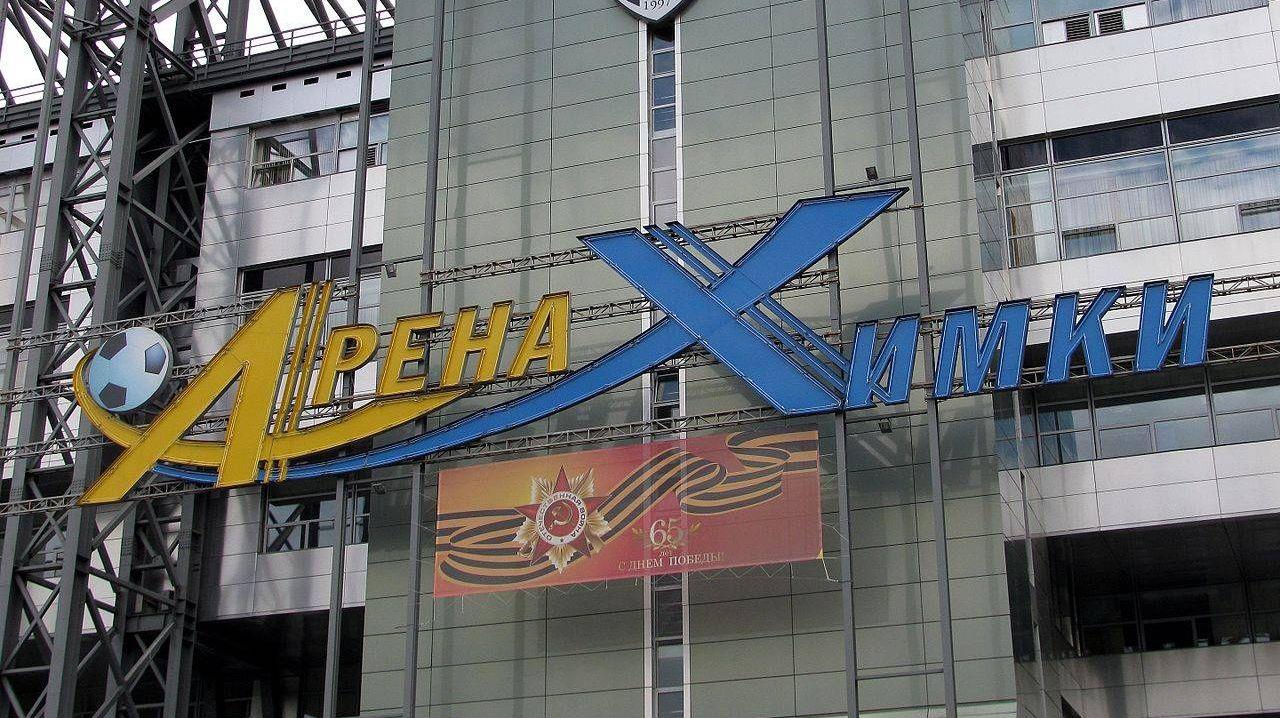 «Арена Химки»
