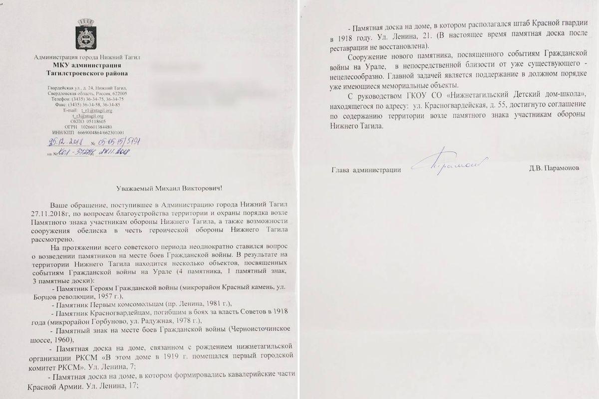 Ответ администрации Нижнего Тагила