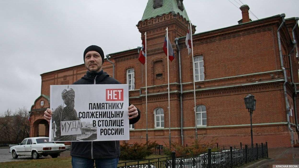 Пикет против «года Солженицына». Омск. 28.04.2018