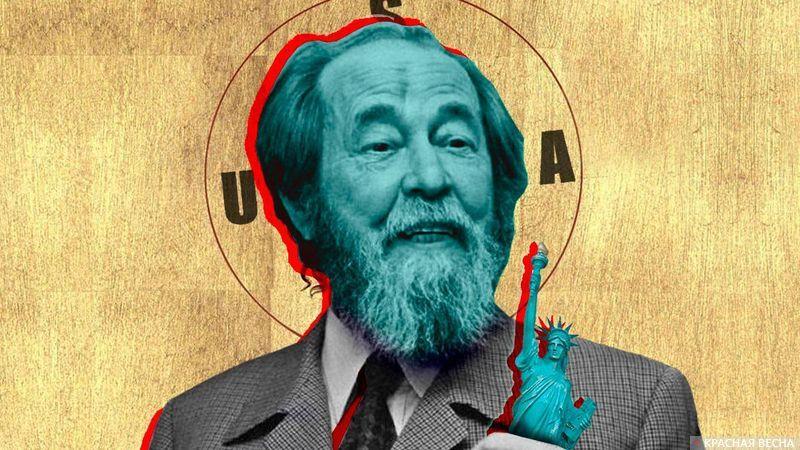 Культ Солженицына