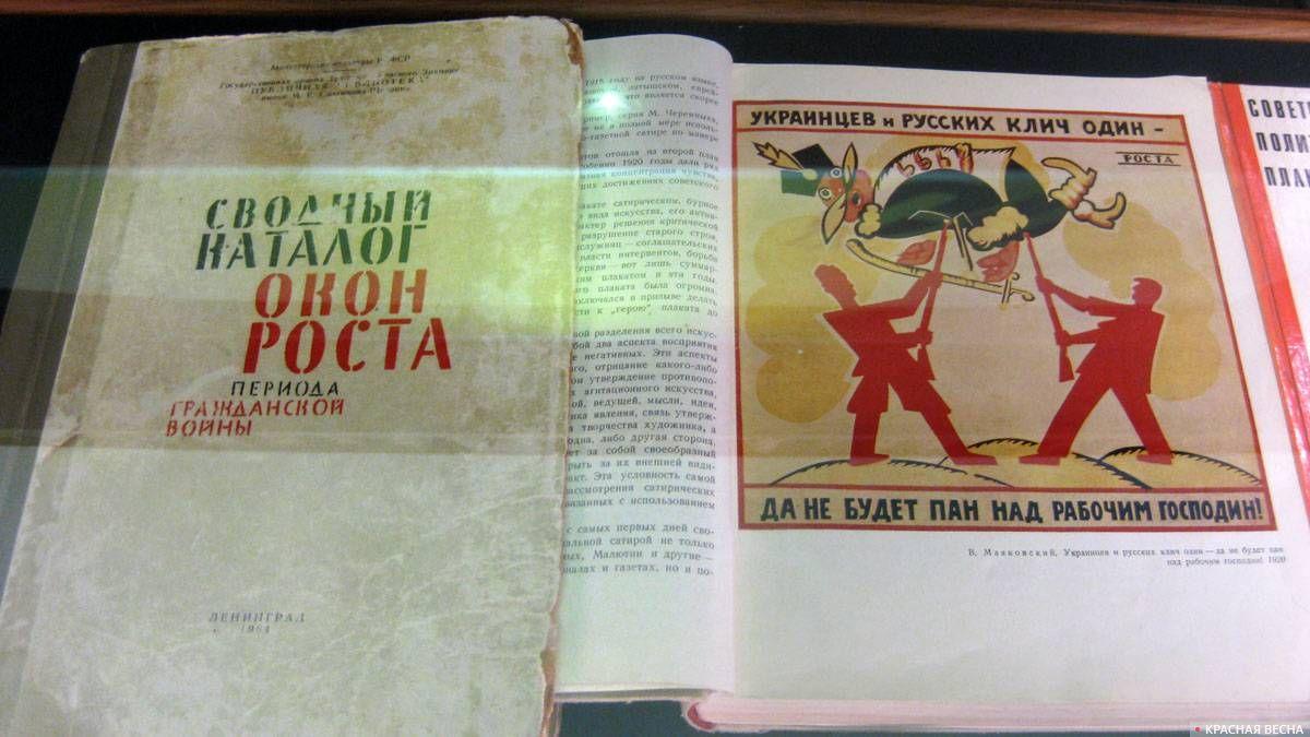 Витрина с литературой об «Окнах РОСТА» на выставке «Грозный смех»