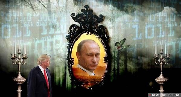 Трамп и Путин. Обвинения в компьютерном шпионаже