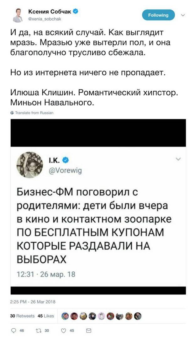Telegram-канал breakingmash опубликовал скриншот сообщений в twitter Ксении Собчак и Ильи Клишина. Сейчас эти сообщения в блогах отсутствуют
