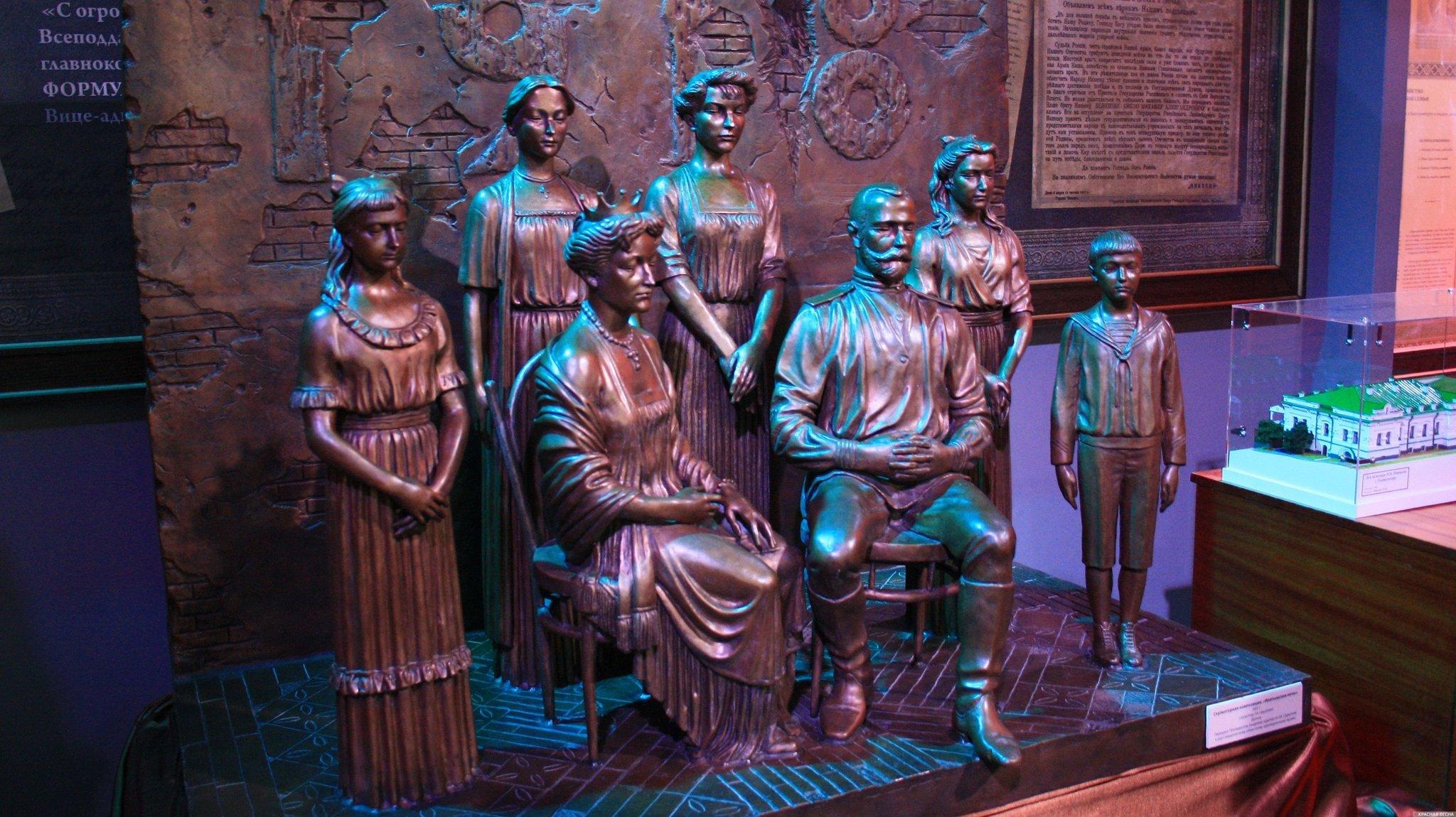 Уменьшенная копия скульптурной композиции царской семьи. Зураб Церетели. Крым, Ливадийский дворец.