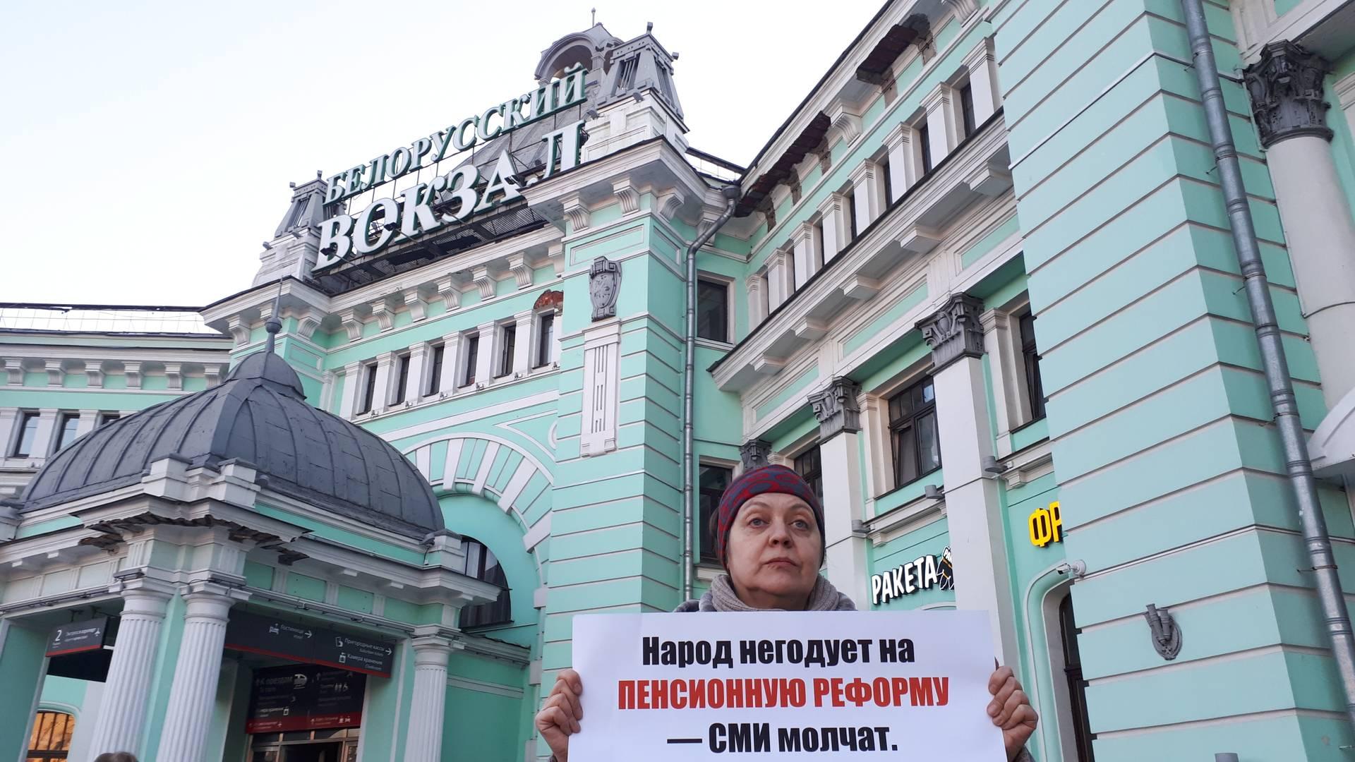 Пикет возле Белорусского вокзала, Москва