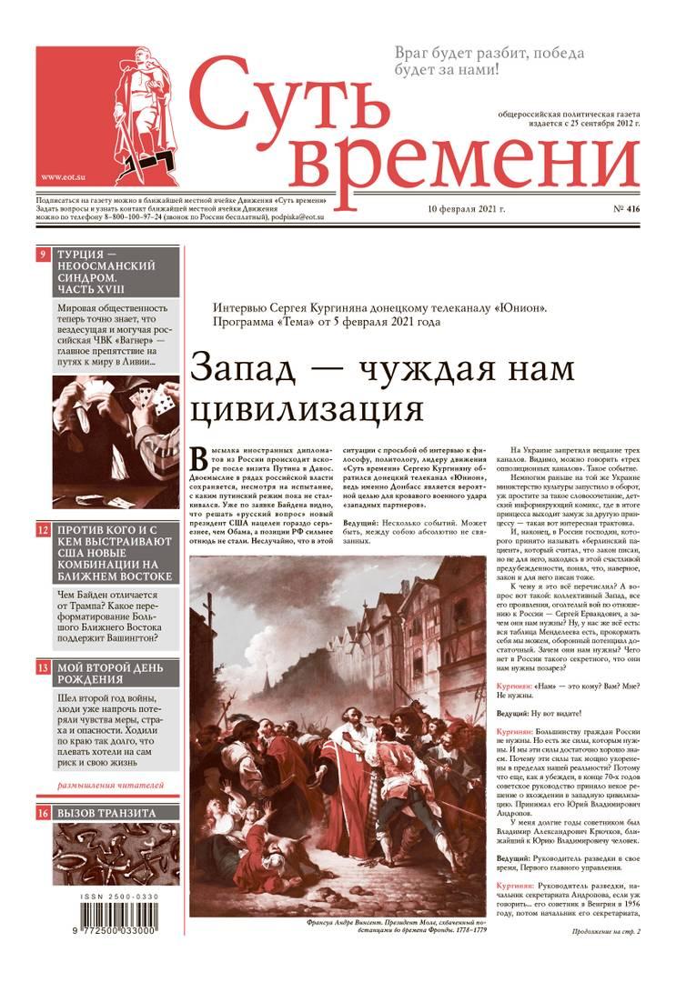 416-й номер газеты «Суть времени»