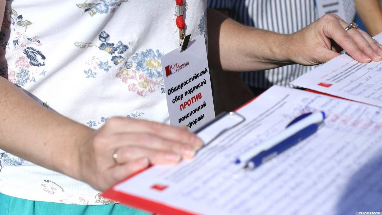 Сбор подписей против пенсионной реформы