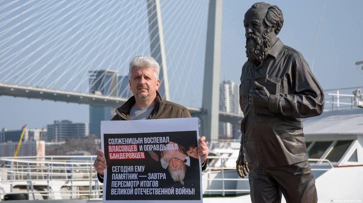 Пикет движения «Суть времени» против установки памятника Солженицыну в Москве. 28 апреля 2018 года, Владивосток
