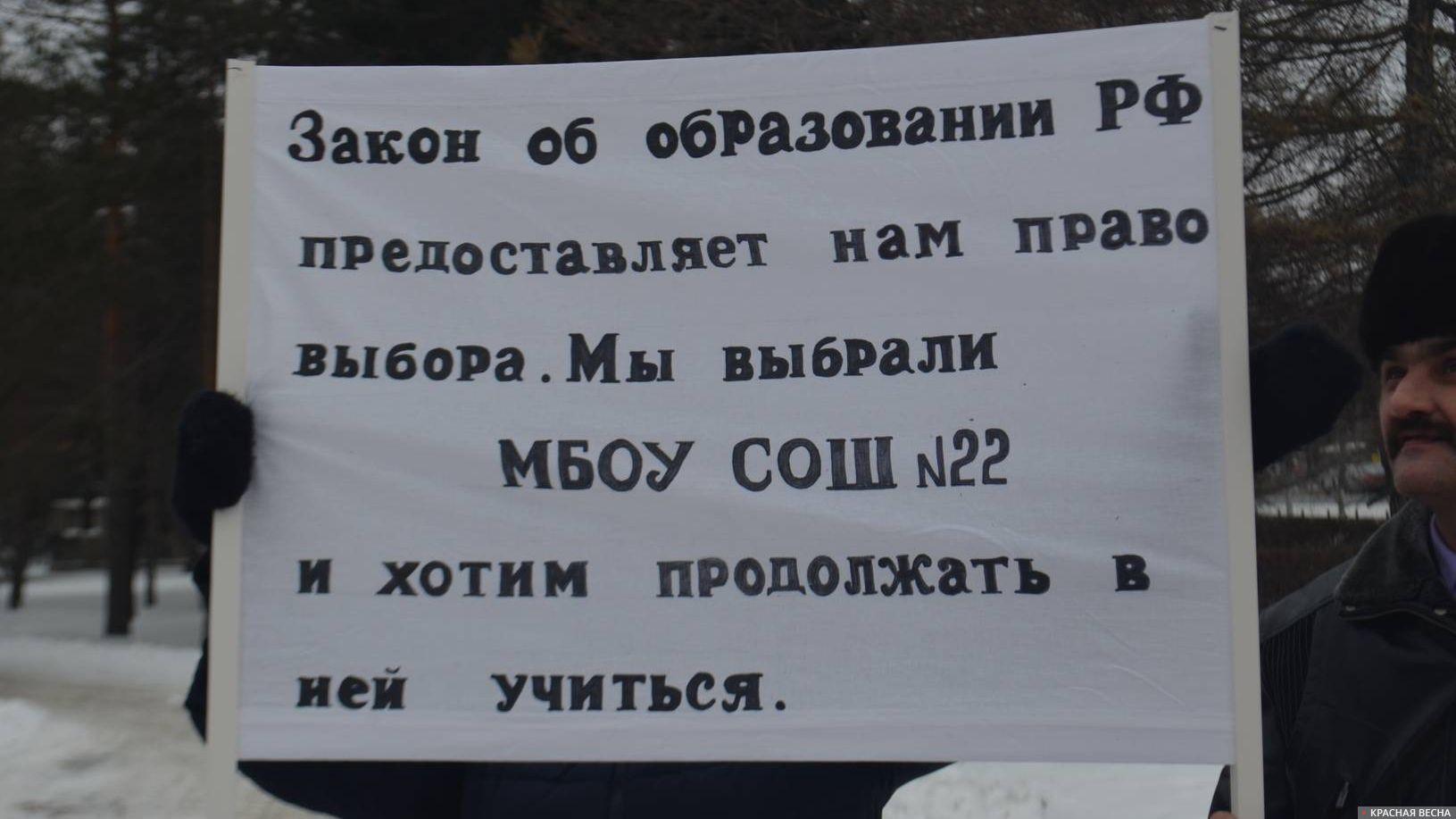 Пикет против «оптимизацию» школы №22. Озерск