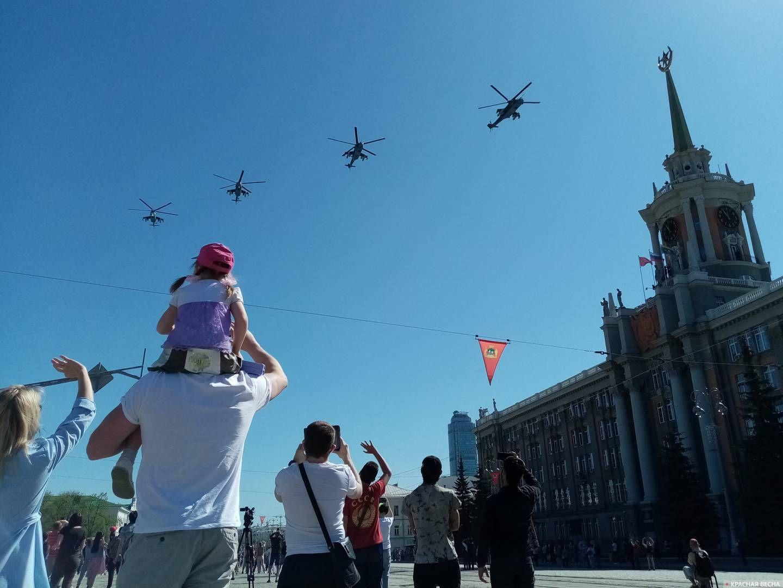 Авиапарад в Екатеринбурге, 9 мая 2020