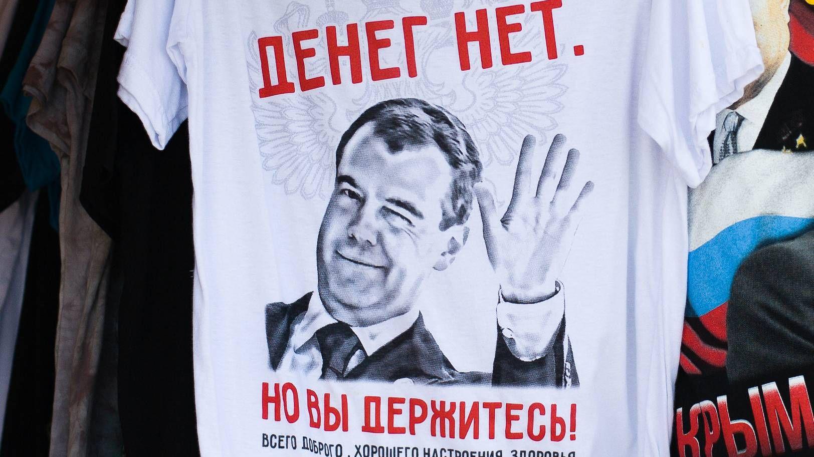 Изображение Дмитрия Анатольевича на футболке