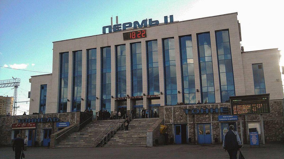 ЖД вокзал Пермь II