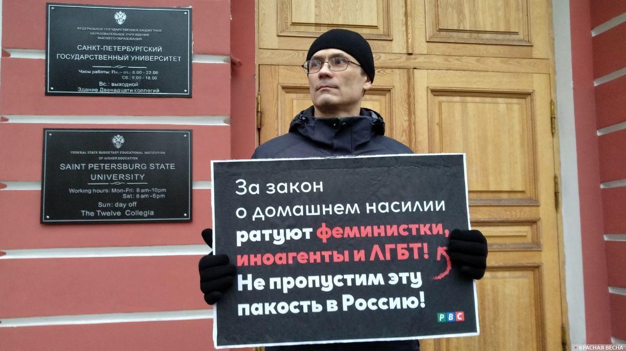 Пикет у здания СПбГУ