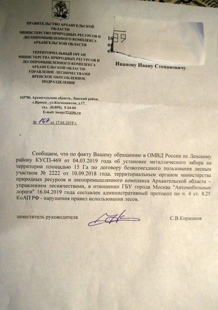 Ответ министерства природы Архангельской области