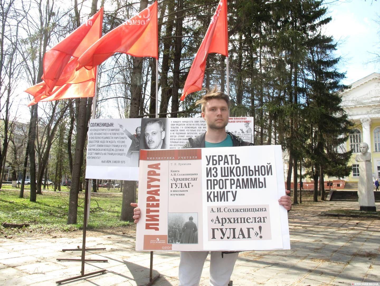 Пикет против возвеличивания Солженицына. Орел. 28.04.2018