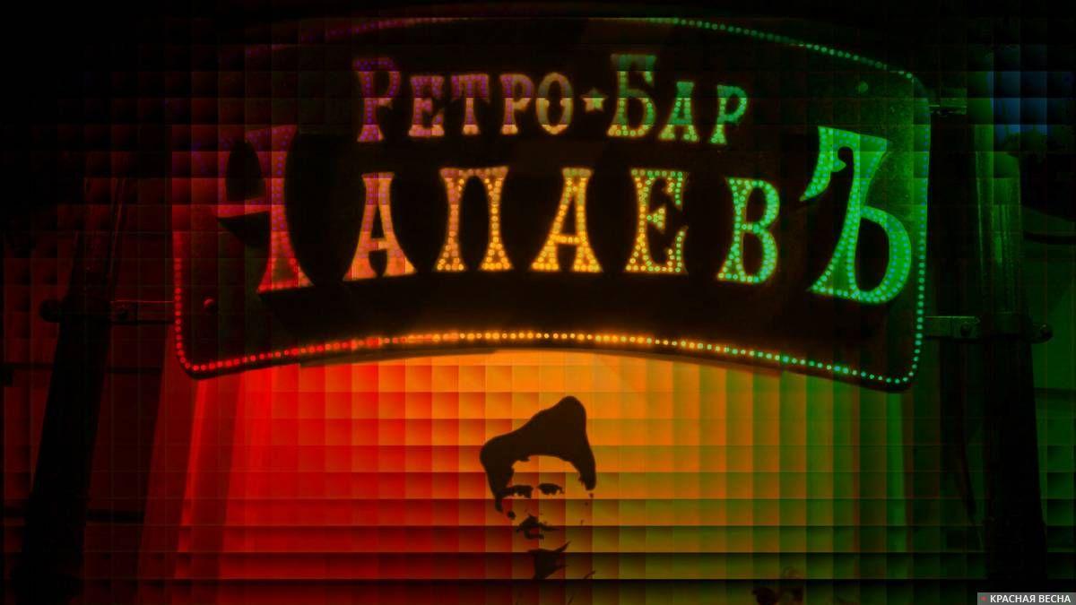 Ретро-бар Чапаев