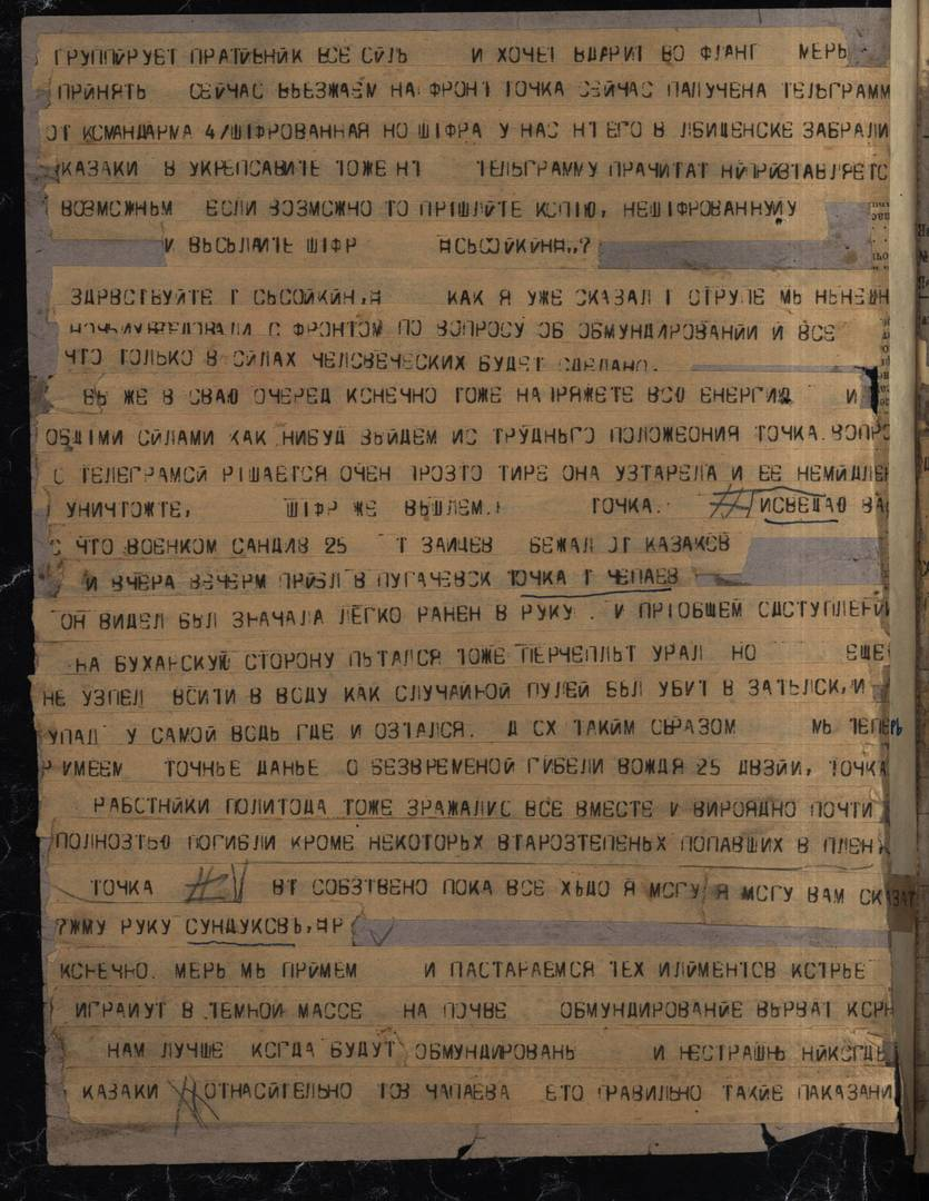 Выписка из записи разговора по прямому проводу члена Реввоенсовета 4 армии И.Ф. Сундукова с военкомом 25 дивизии Сысойкиным о гибели В.И. Чапаева.