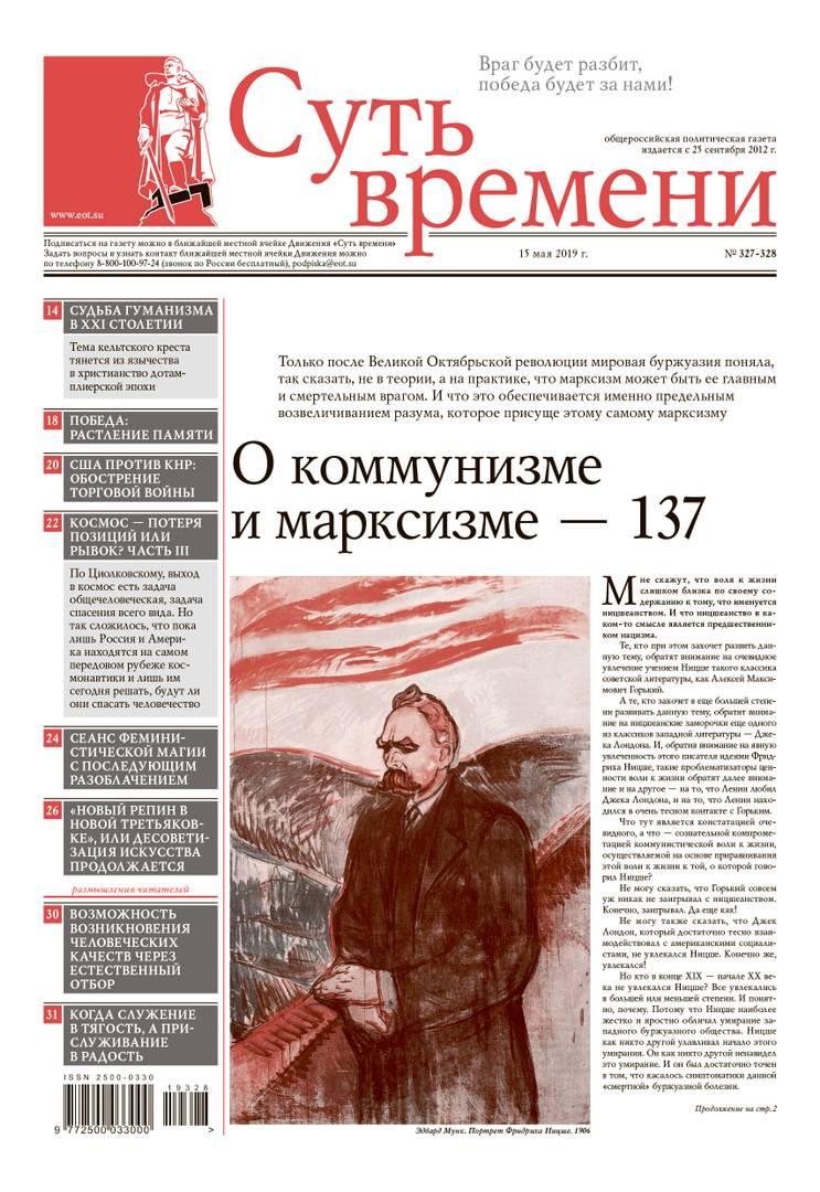 Газета «Суть времени» выпуск №327 - 328
