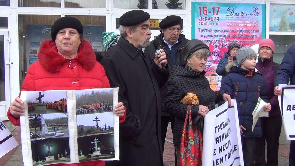 Митинг «Открытый микрофон» против незаконной постройки поклонного креста. г. Черноголовка. 17.12.2017