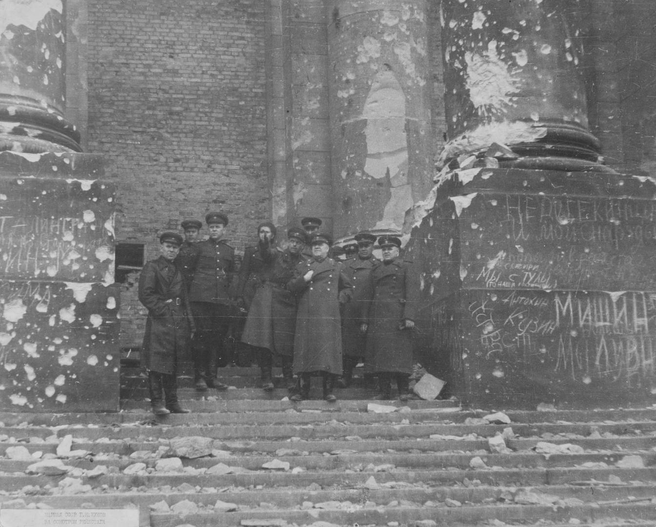Виктор Темин. Командующий 1-м Белорусским фронтом маршал Георгий Константинович Жуков (1896—1974) c группой офицеров на ступенях Рейхстага. 3 мая 1945 г.