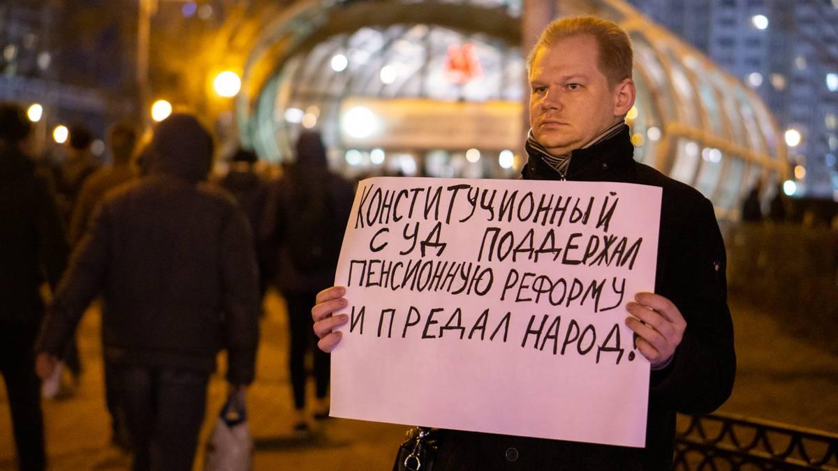 Пикет против пенсионной реформы. Москва м. Славянский бульвар