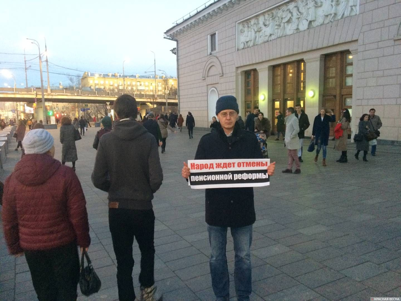 Пикет возле м.Парк культуры, Москва