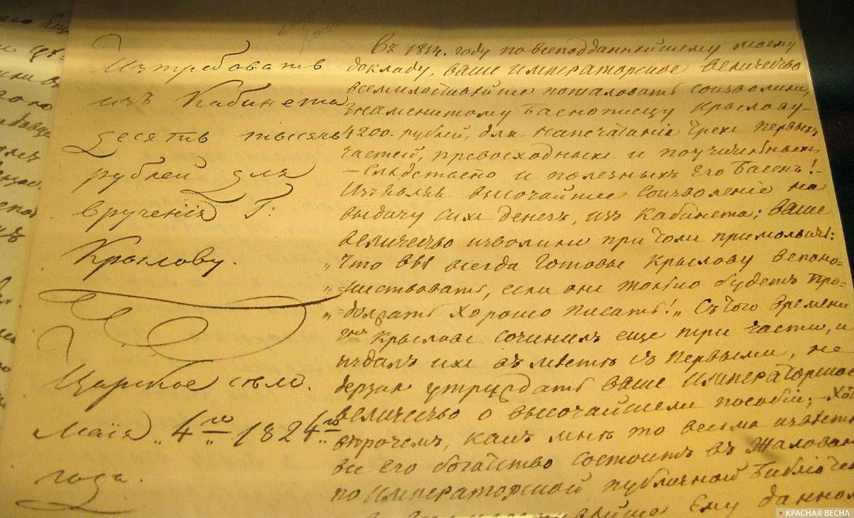 Резолюция Александра I на записке А.Н.Оленина о пожаловании суммы на издание новых басен И.А.Крылова. 1824
