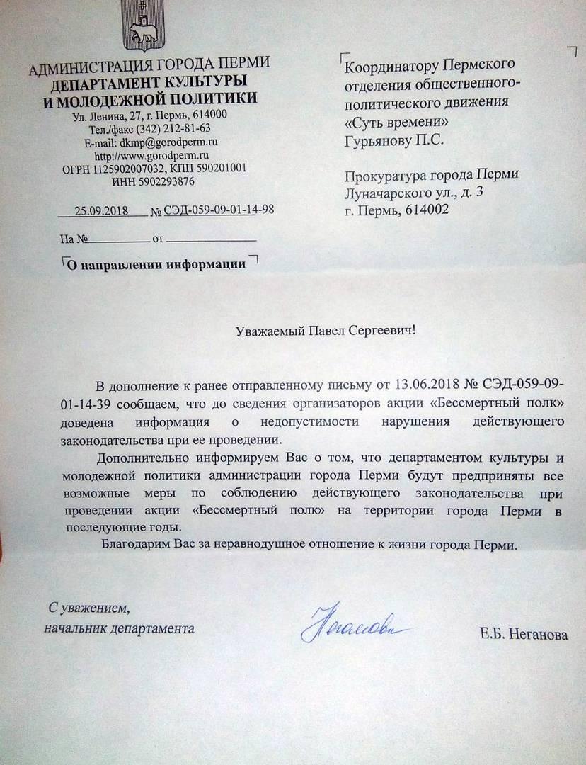 Ответ администрации Перми
