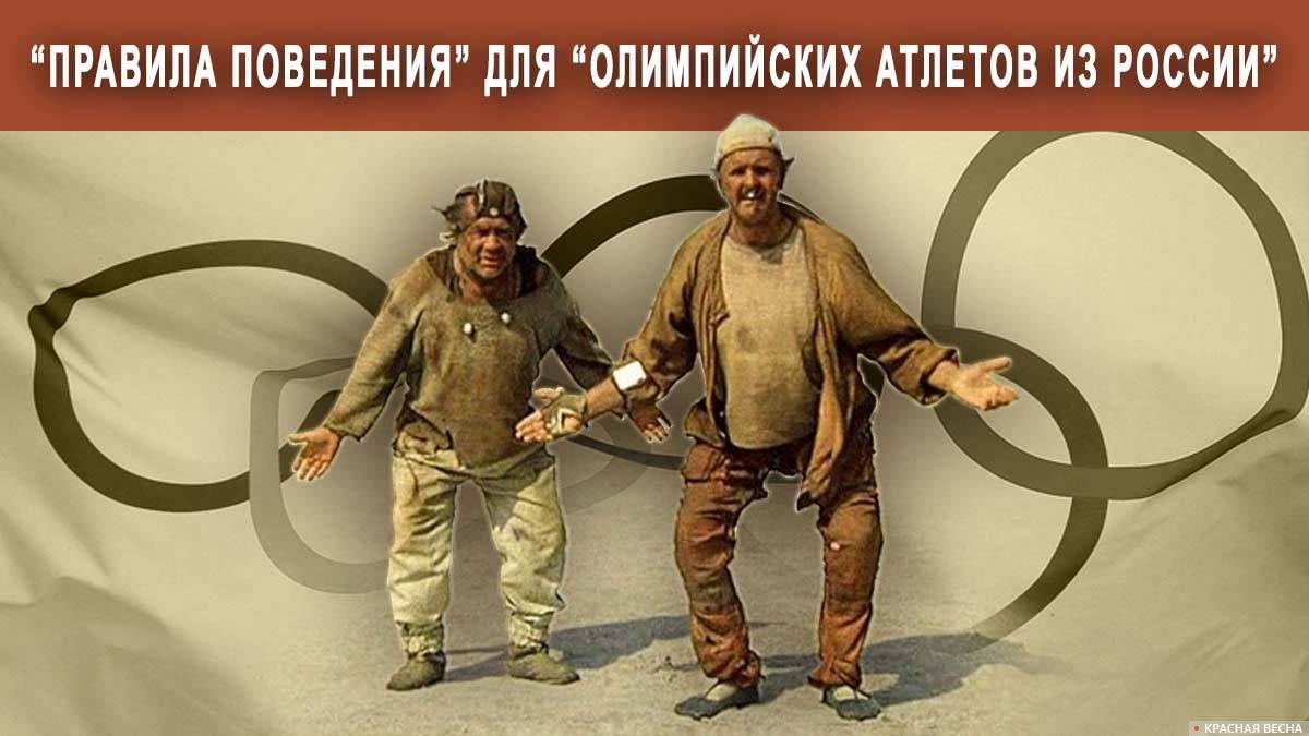 Правила МОК для русских