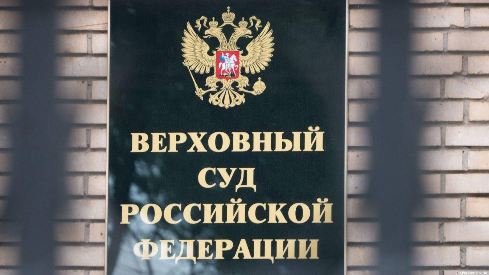 Верховный суд отклонил иск Telegram кФСБ орасшифровке сообщений