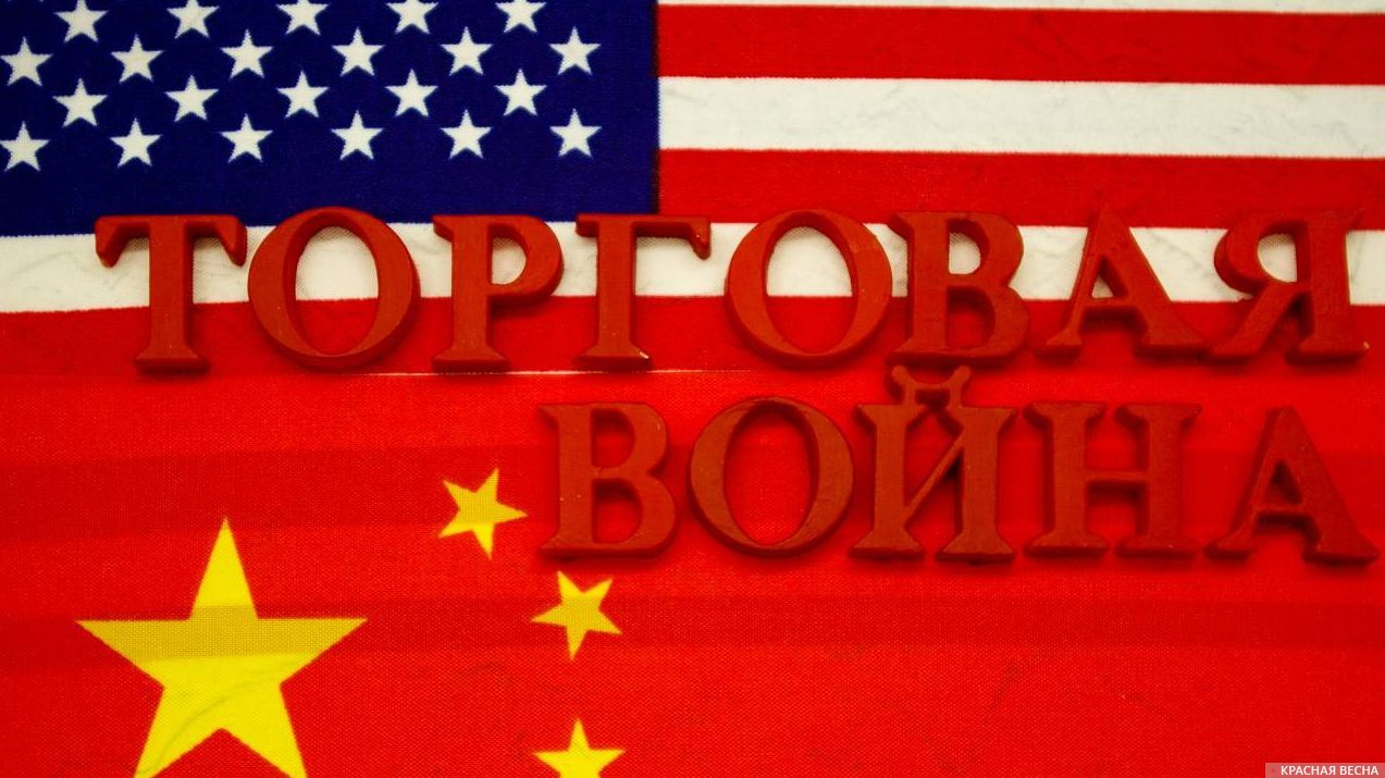 Торговая война. США и Китай