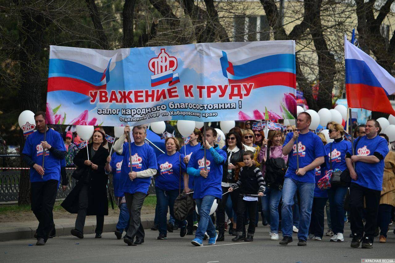 Первомайская колонна. Пенсионный Фонд России