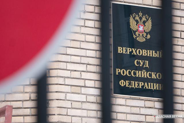 Верховный судРоссийской Федерации [Антон Привальский © ИА Красная Весна]