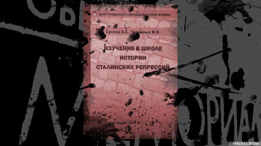Изучение репрессий в школе [Олесь Гончар (c) ИА Красная Весна]